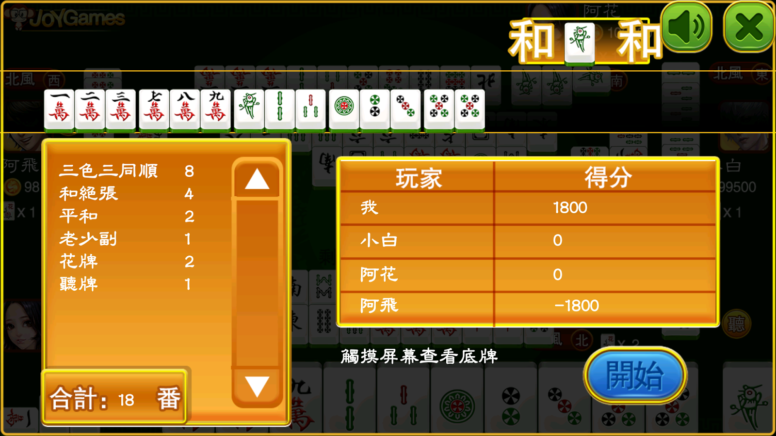 how to play chinese mahjong pdf