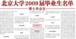 韓國瑜列名北大畢業名單 基進黨:公然說謊!跟北京唱什麼戲?