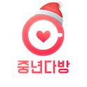 중년다방 - 연애, 돌싱, 재혼, 기혼 모두를 위한 채팅다방 icon