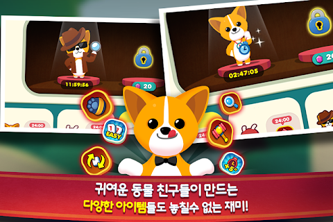 상하이 애니팡 for Kakao screenshot 04
