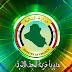 استمارة التقديم الالكترونية الخاصة بالتعين في مديرية خزينة محافظة النجف الاشرف لسنة 2016