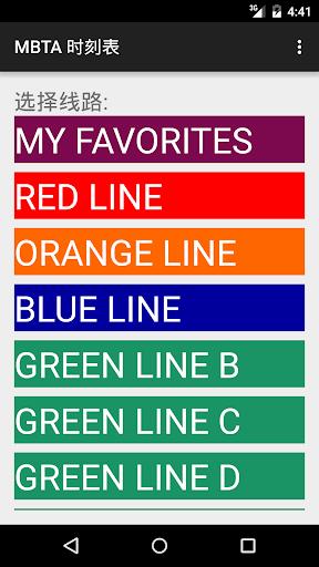 MBTA时刻表 2