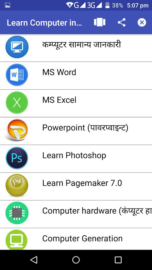 ComputerSeekho.com - Learn computer in Hindi
