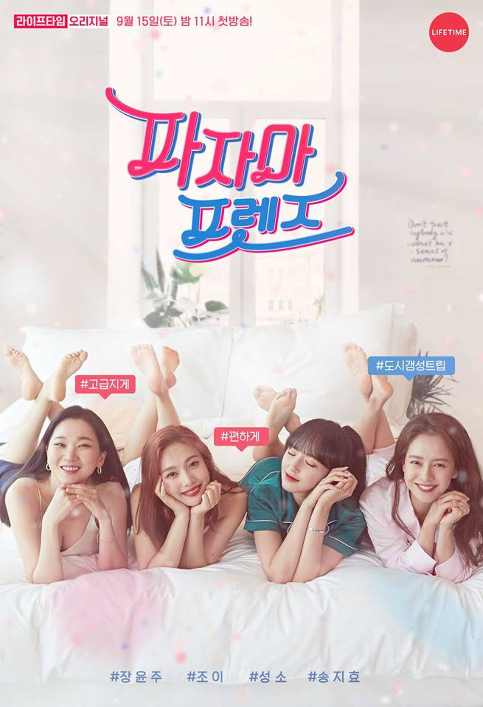Joy, Song Ji Hyo, Cheng Xiao and Jang Yoon Ju To Appear On