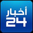 أخبار السعودية 24 apk