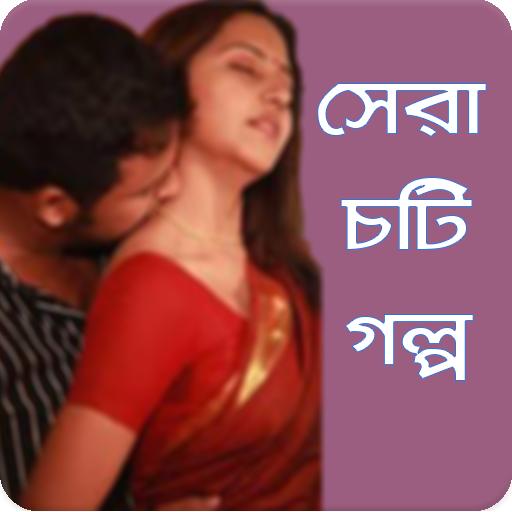 Choty Golpo Bangla for PC