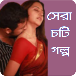 Choty Golpo Bangla for PC