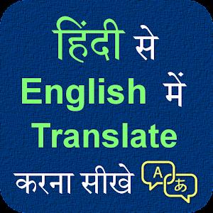 English Hindi Dictionary Free Screenshot