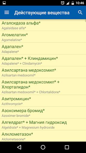 玩免費醫療APP 下載РЛС Энциклопедия лекарств app不用錢 硬是要APP