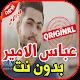 أغاني عباس الامير بدون نت 2019 abbas al amir Download on Windows