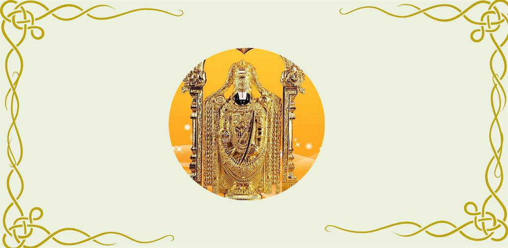 Download Sri Venkateswara Vajra Kavacham APK latest version