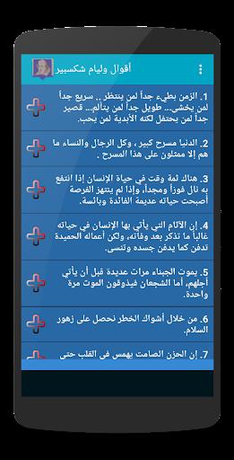 أشهر أقوال شكسبير - عربي