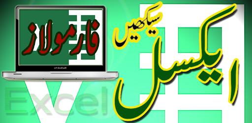 Ms Excel 2007 Notes In Urdu Pdf