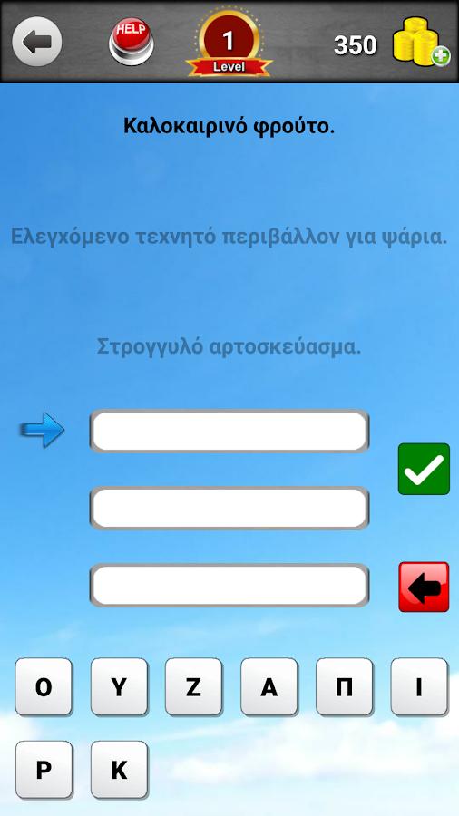 3 Γρίφοι - στιγμιότυπο οθόνης