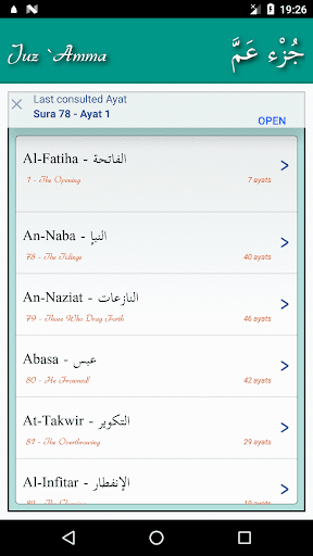Juz Amma (Suras of Quran) 2.2.2 screenshots 1