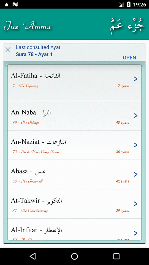 Juz Amma (Suras of Quran)- screenshot