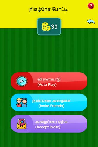 Tamil Word Game - u0b9au0bcau0bb2u0bcdu0bb2u0bbfu0b85u0b9fu0bbf - u0ba4u0baeu0bbfu0bb4u0bcbu0b9fu0bc1 u0bb5u0bbfu0bb3u0bc8u0bafu0bbeu0b9fu0bc1  screenshots 13