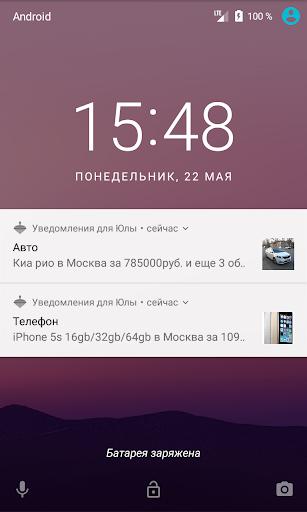 Уведомления для Юла screenshot