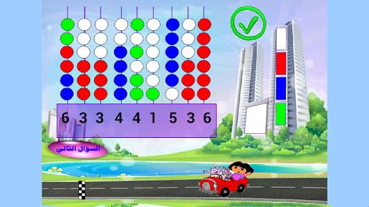 لعبة المعداد screenshot 2