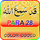 Color coded Para 28 - Juz' 28 for PC-Windows 7,8,10 and Mac 1.0.3