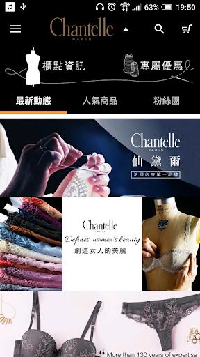 仙黛爾Chantelle
