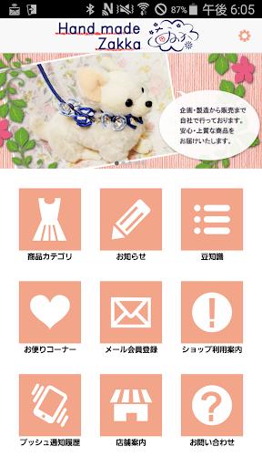 オーダーイニシャル・バック・小物のハンドメイド雑貨【なのか】