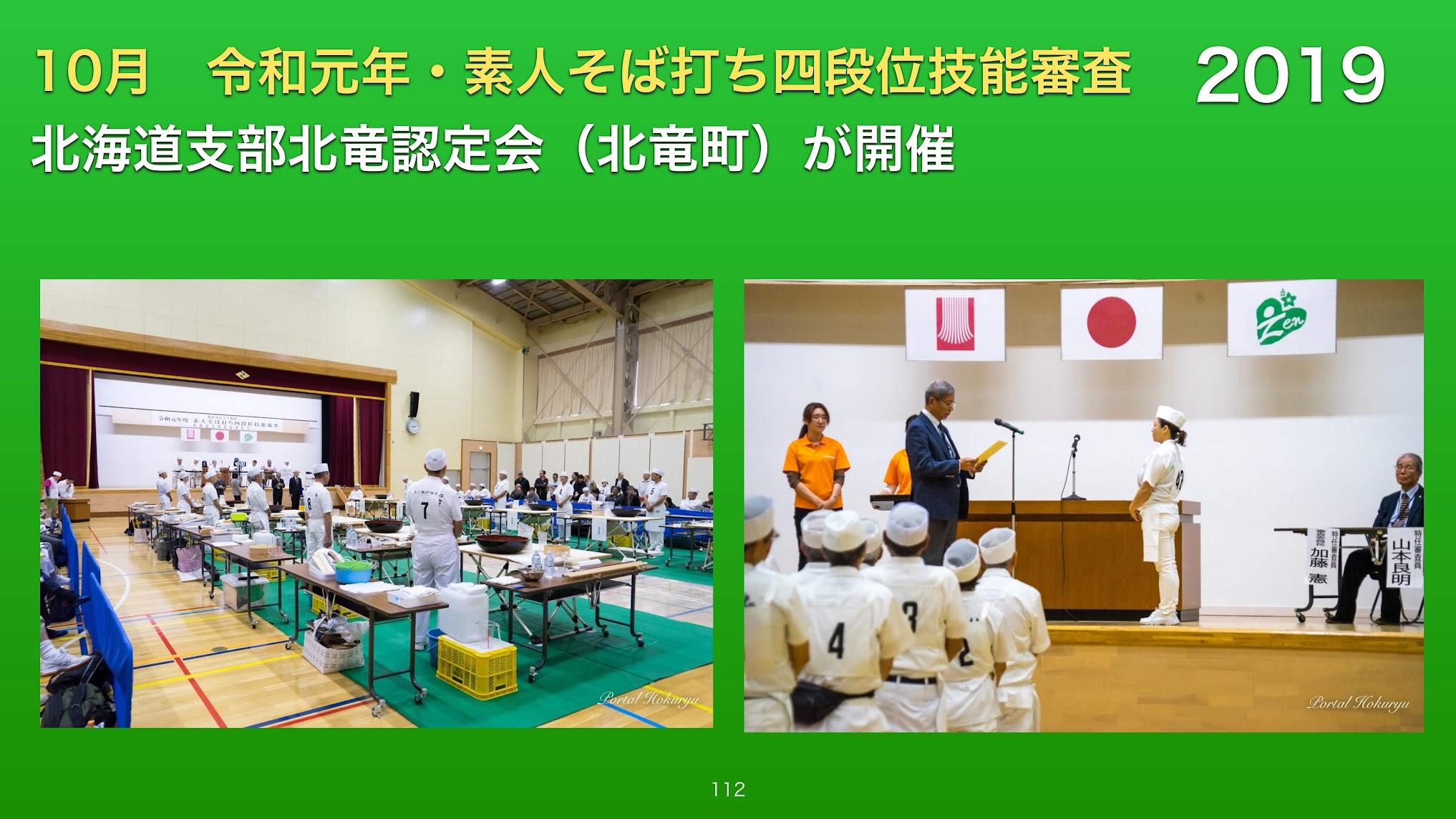 10月:令和元年・素人そば打ち四段位技能審査 in 北竜町