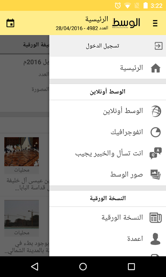 Al-Wasat- screenshot