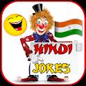Jokes Hindi ( चुटकुले ) icon
