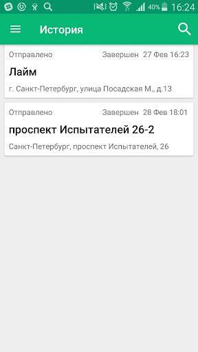 mySalesTeam 5.3.1.21 screenshots 6