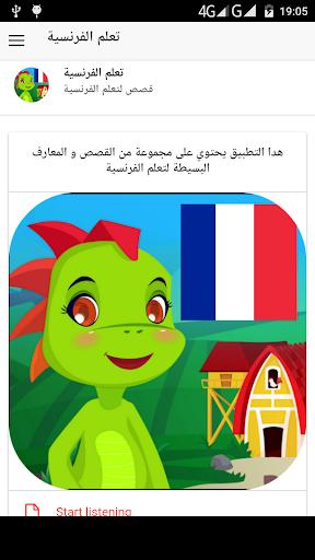 قصص لتعلم الفرنسية للمبتدئين