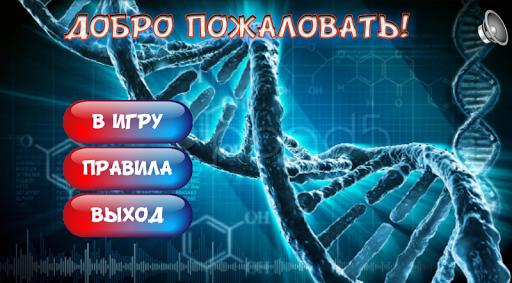 Antivirus game