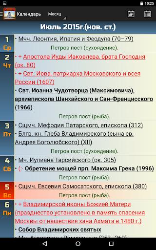 Православный календарь screenshot 2
