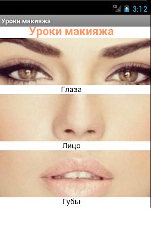 Уроки макияжа на русском
