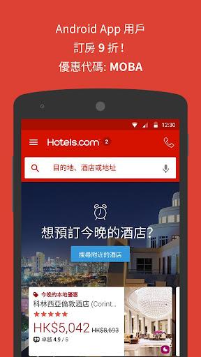 Hotels.com 酒店專家,專注為你,選擇多,優惠多