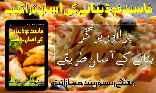 Fast food easy recipes in urdu android apps on google play fast food easy recipes in urdu screenshot thumbnail forumfinder