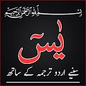 Surah Yaseen With Urdu Translation icon