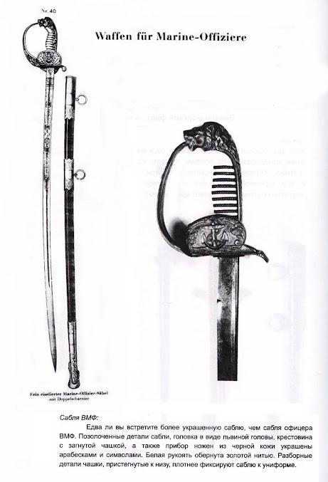 Антикварное холодное оружие. Сабля офицерская морская образца 1874-76 гг.