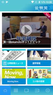 公明アプリ - náhled