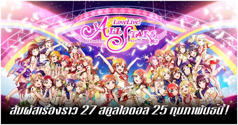 Love Live! School Idol Festival All Stars เปิด Global