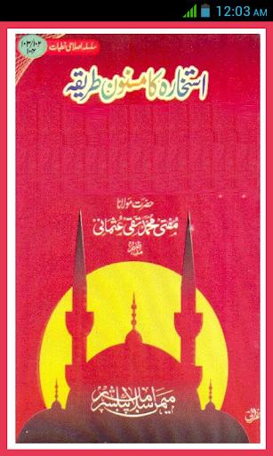 Istikhara Ka Tariqa