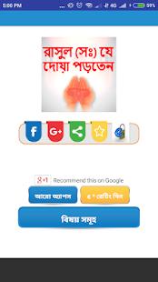 Download dua bangla দোয়া ও জিকির কুরআন ও হাদিসের আলোকে For PC Windows and Mac apk screenshot 9