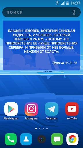Bible Verse Widget screenshot 8