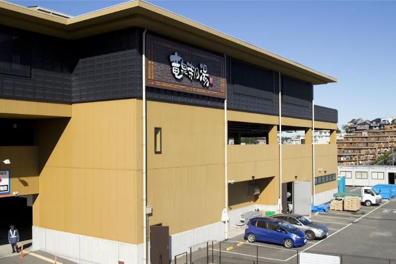 元祖スーパー銭湯「竜泉寺の湯」横濱鶴ヶ峰店が最強の癒やしスポットに!