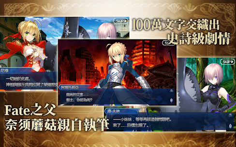 Fate/Grand Order App Latest Version Download For Android and iPhone 2