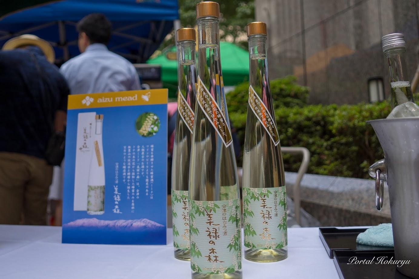 会津のはちみつ酒「美禄の森」