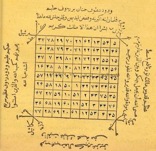 شمس المعارف الكبرى 18+ - náhled