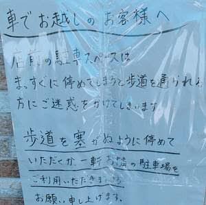 ぱん処東海林 駐車場