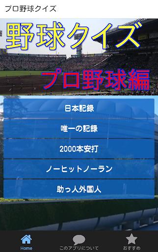野球クイズ-プロ野球編・プロ野球の記録エピソードのクイズ