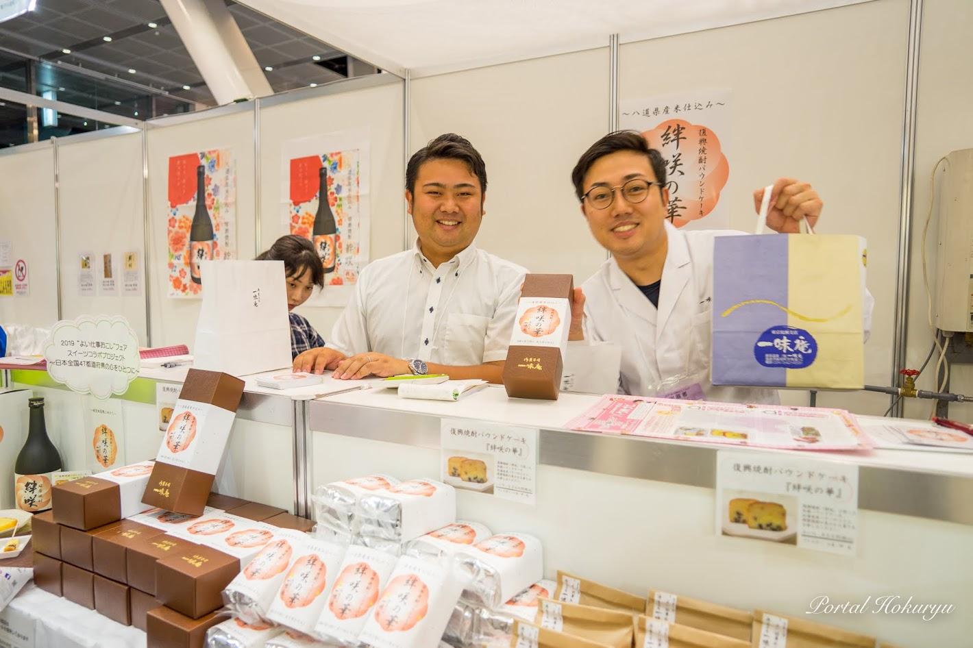 大正創業老舗菓子舗「一味庵」氏家一浩 専務(右)とスタッフ